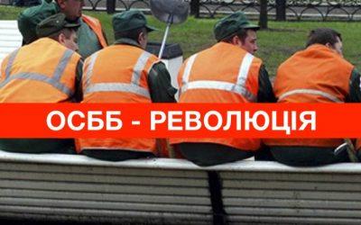 ОСББ-РЕВОЛЮЦІЯ: проблеми та перспективи